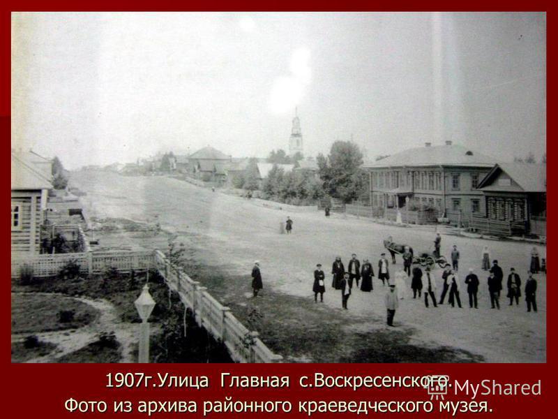 1907 г.Улица Главная с.Воскресенского. Фото из архива районного краеведческого музея.