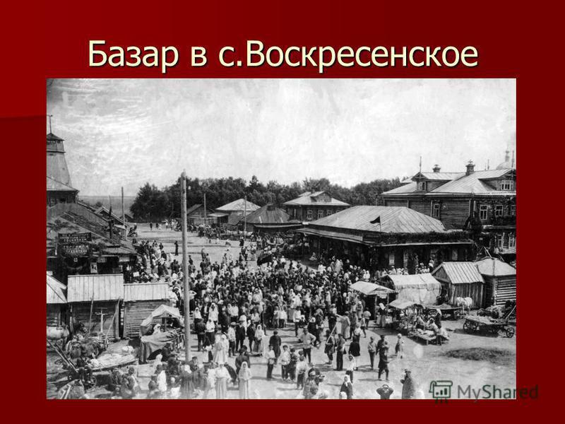 Базар в с.Воскресенское