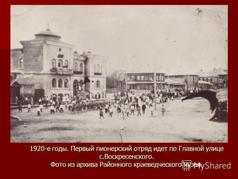 1920-е годы. Первый пионерский отряд идет по Главной улице с.Воскресенского. Фото из архива Районного краеведческого музея.