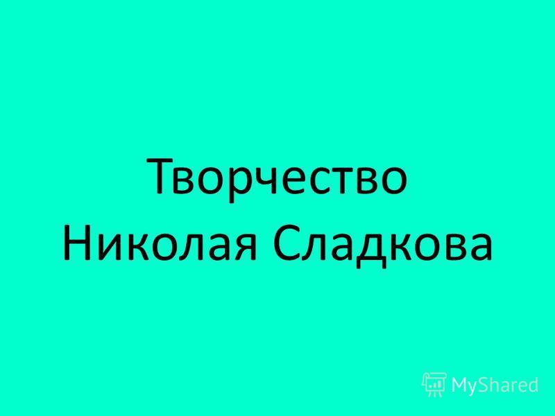Творчество Николая Сладкова