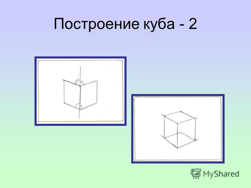 Построение куба - 2
