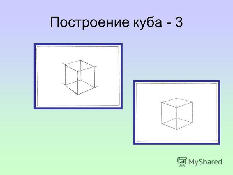 Построение куба - 3