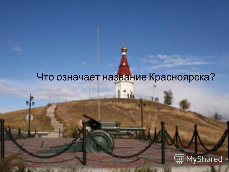 Что означает название Красноярска?
