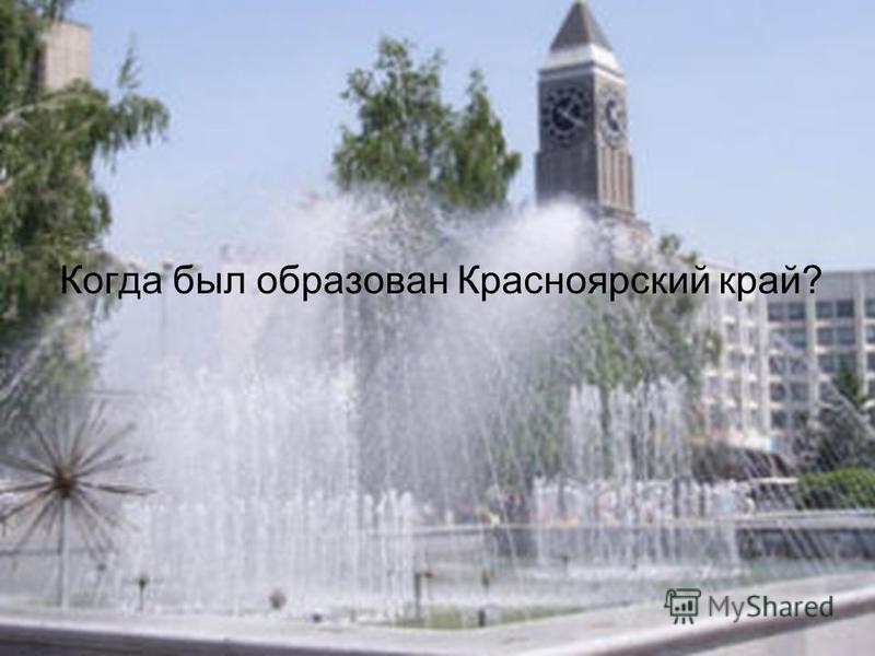 Когда был образован Красноярский край?