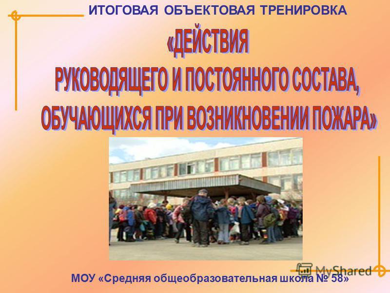 ИТОГОВАЯ ОБЪЕКТОВАЯ ТРЕНИРОВКА МОУ «Средняя общеобразовательная школа 58»