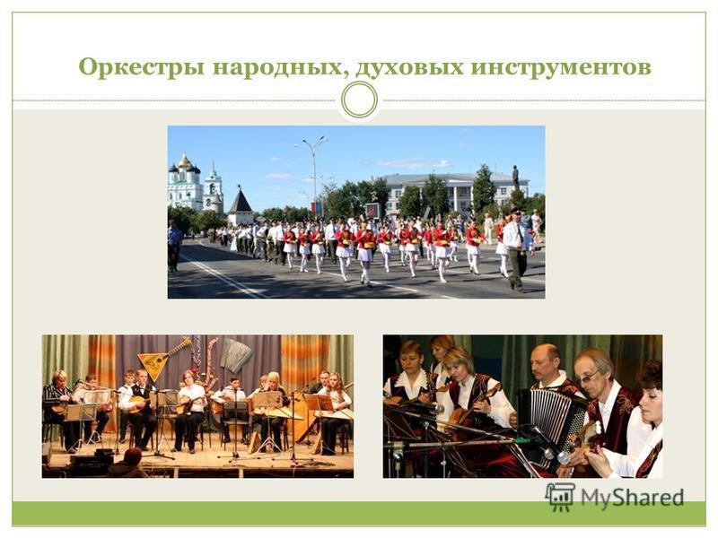 Оркестры народных, духовых инструментов