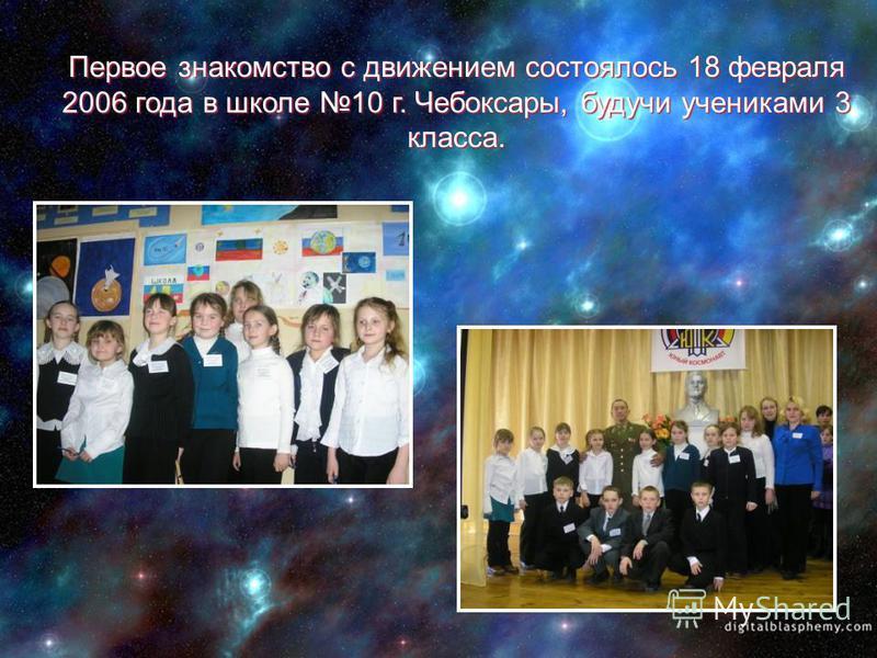 Первое знакомство с движением состоялось 18 февраля 2006 года в школе 10 г. Чебоксары, будучи учениками 3 класса.