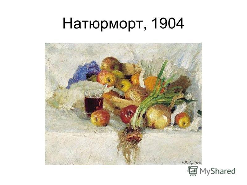 Натюрморт, 1904