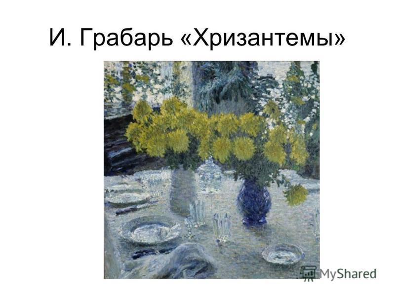 И. Грабарь «Хризантемы»