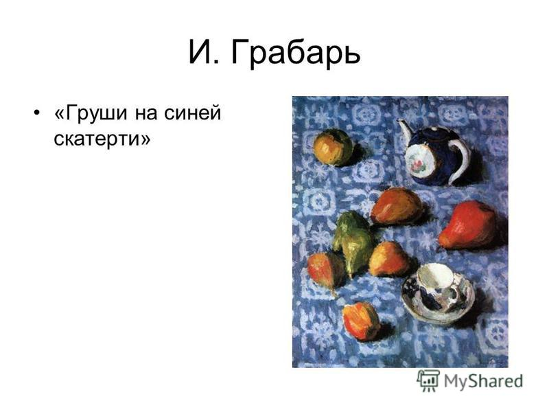 И. Грабарь «Груши на синей скатерти»