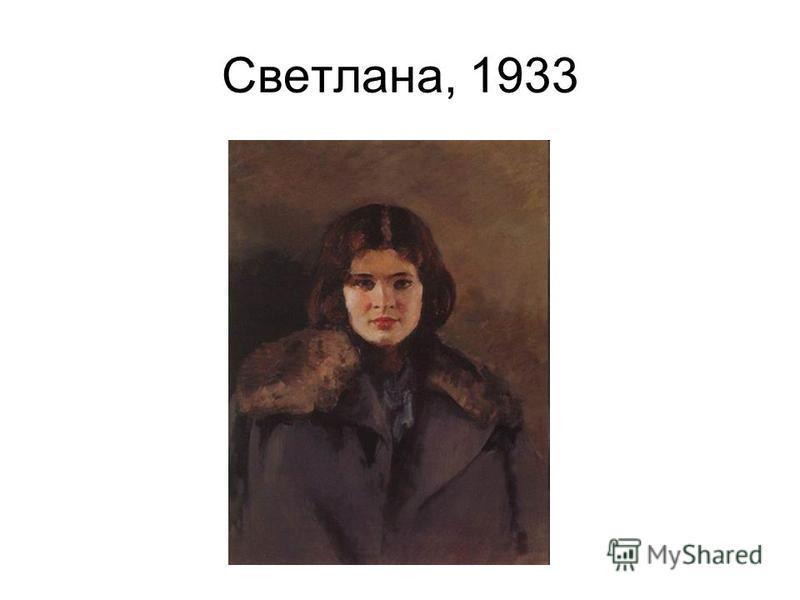 Светлана, 1933