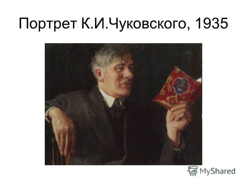 Портрет К.И.Чуковского, 1935