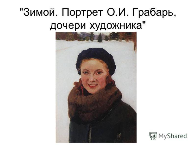 Зимой. Портрет О.И. Грабарь, дочери художника