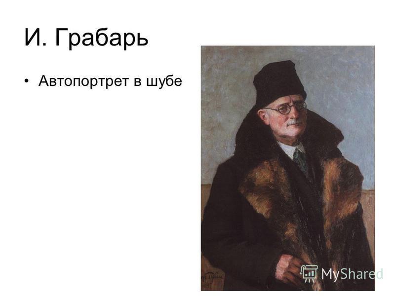 И. Грабарь Автопортрет в шубе