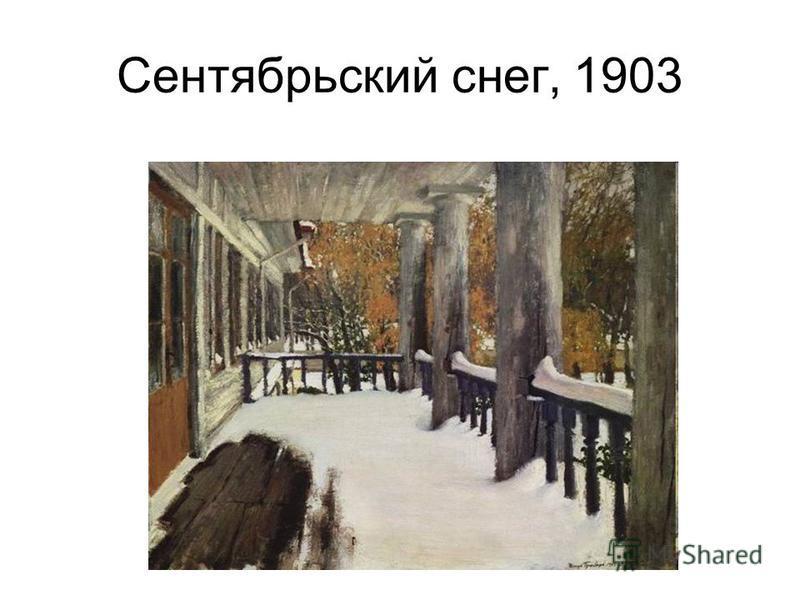 Сентябрьский снег, 1903