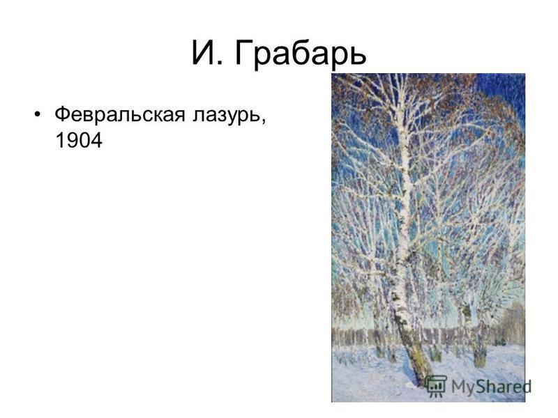 И. Грабарь Февральская лазурь, 1904