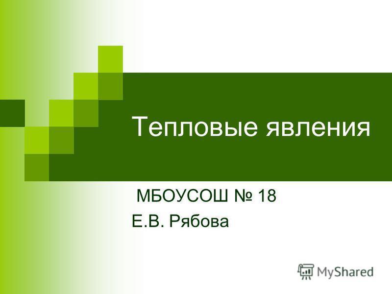 Тепловые явления МБОУСОШ 18 Е.В. Рябова