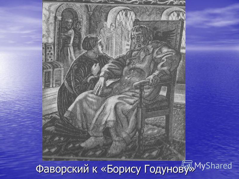 Фаворский к «Борису Годунову»