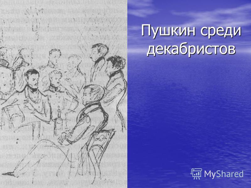 Пушкин среди декабристов