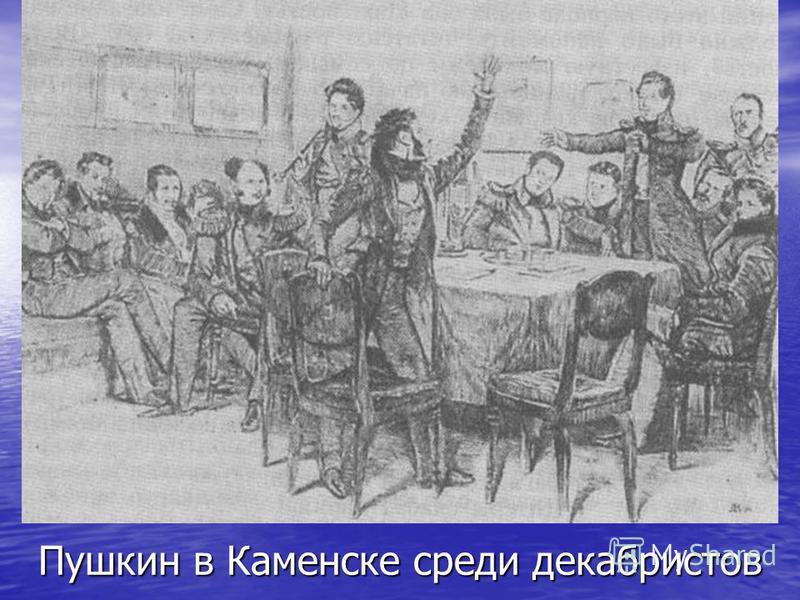 Пушкин в Каменске среди декабристов