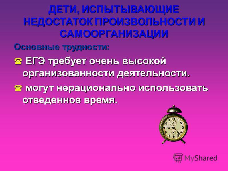 Основные трудности: ЕГЭ требует очень высокой организованности деятельности. ЕГЭ требует очень высокой организованности деятельности. могут нерационально использовать отведенное время. могут нерационально использовать отведенное время.