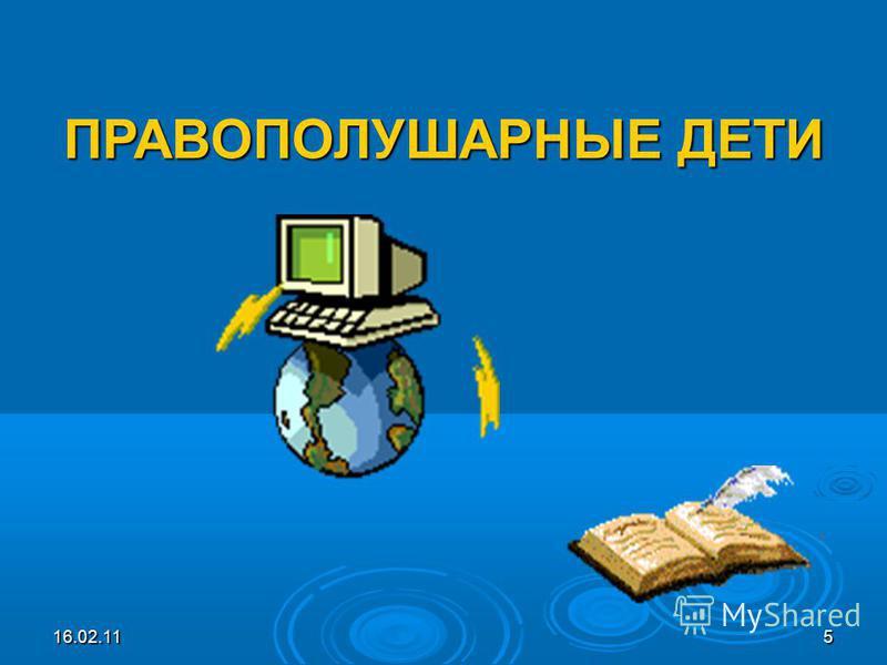 16.02.115 ПРАВОПОЛУШАРНЫЕ ДЕТИ