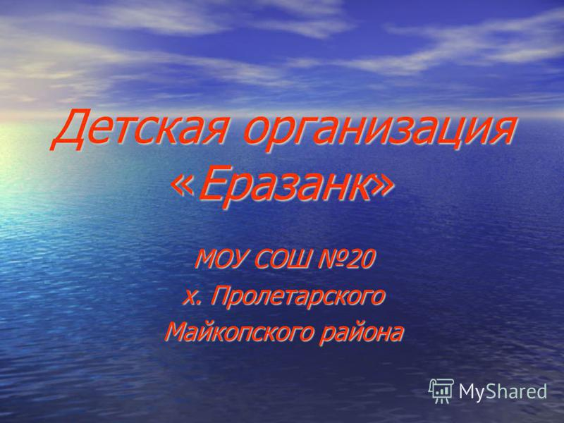 Детская организация «Еразанк» МОУ СОШ 20 х. Пролетарского Майкопского района