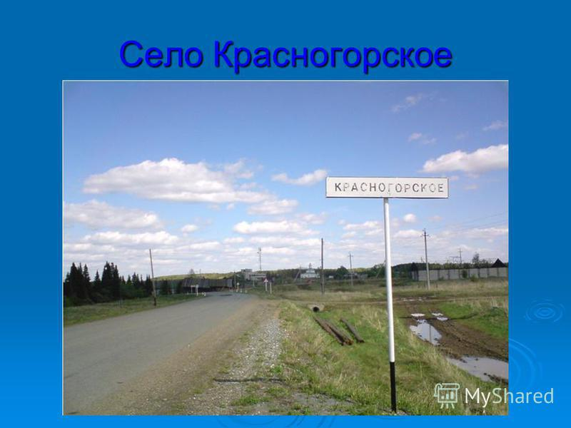 Село Красногорское