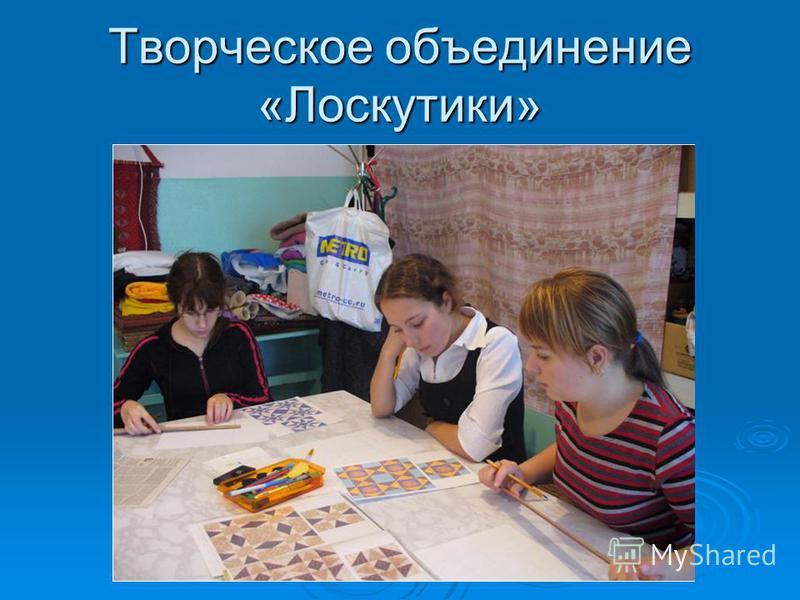 Творческое объединение «Лоскутики»