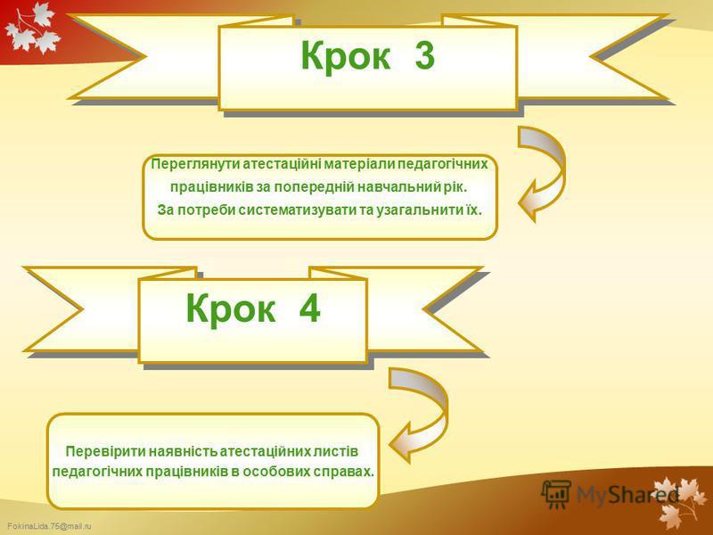 FokinaLida.75@mail.ru Крок 3 Крок 4 Переглянути атестаційні матеріали педагогічних працівників за попередній навчальний рік. За потреби систематизувати та узагальнити їх. Перевірити наявність атестаційних листів педагогічних працівників в особових сп