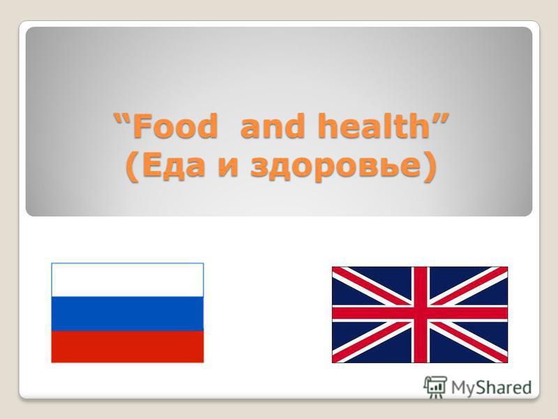 Food and health (Еда и здоровье)Food and health (Еда и здоровье)