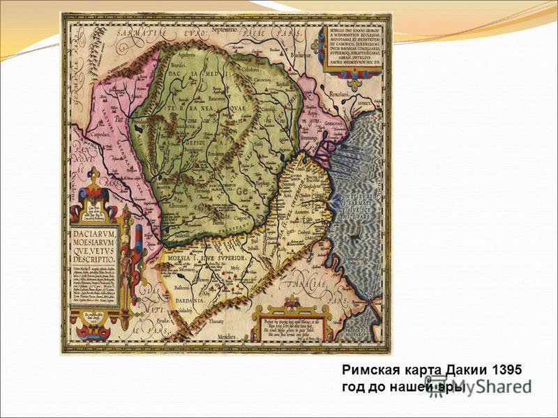 Римская карта Дакии 1395 год до нашей эры
