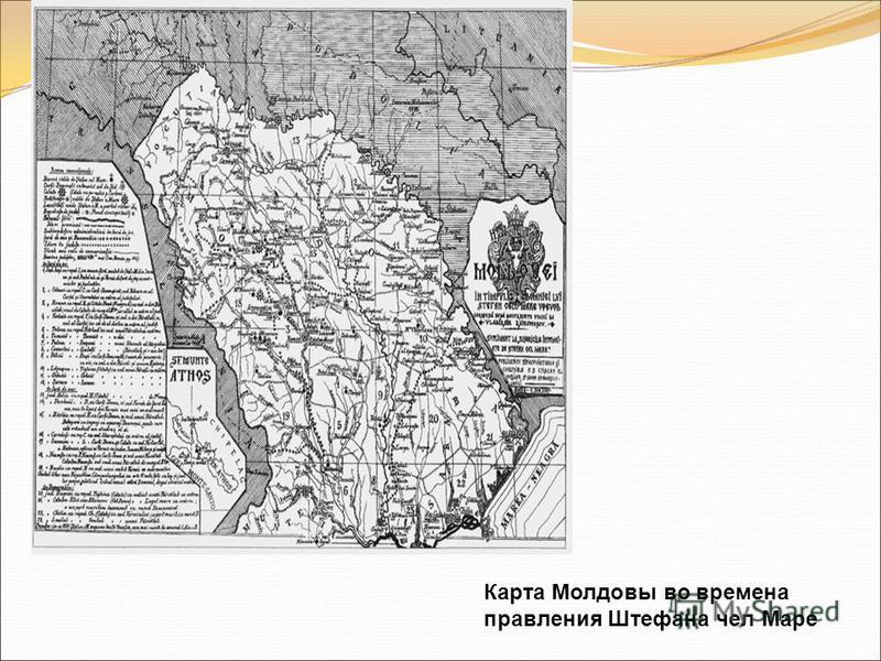 Карта Молдовы во времена правления Штефана чел Маре