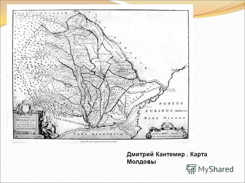 Дмитрий Кантемир. Карта Молдовы