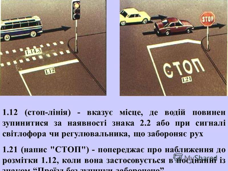 Лінію 1.11 дозволяється перетинати тільки з боку її переривчастої частини, а з боку суцільної - лише по завершенні обгону чи об'їзду перешкоди.