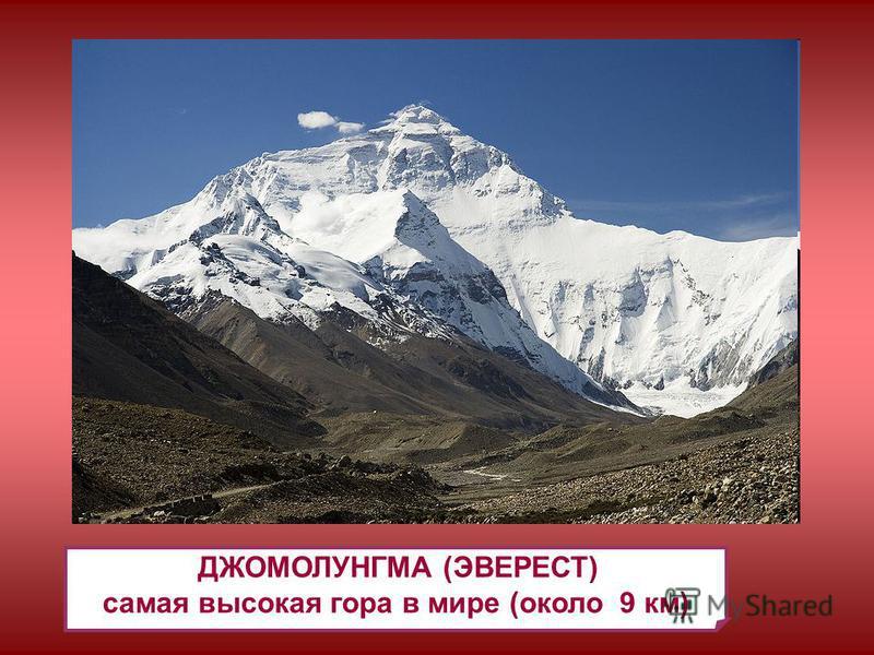 ДЖОМОЛУНГМА (ЭВЕРЕСТ) самая высокая гора в мире (около 9 км)