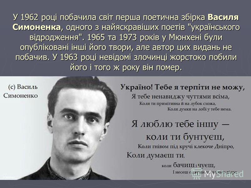 У 1962 році побачила світ перша поетична збірка Василя Симоненка, одного з найяскравіших поетів