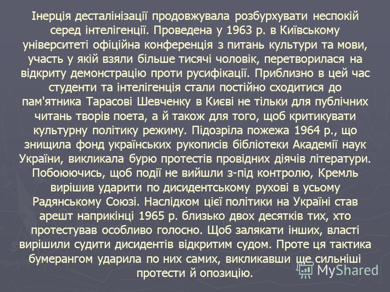 Інерція десталінізації продовжувала розбурхувати неспокій серед інтелігенції. Проведена у 1963 р. в Київському університеті офіційна конференція з питань культури та мови, участь у якій взяли більше тисячі чоловік, перетворилася на відкриту демонстра
