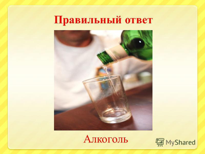 Правильный ответ Алкоголь