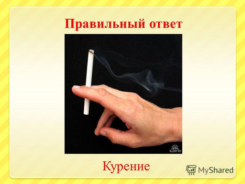 Правильный ответ Курение