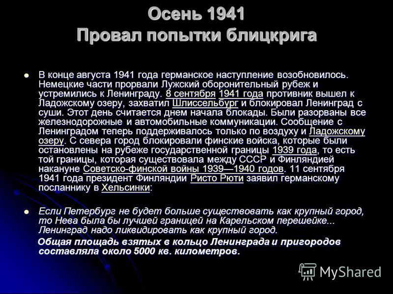 Осень 1941 Провал попытки блицкрига В конце августа 1941 года германское наступление возобновилось. Немецкие части прорвали Лужский оборонительный рубеж и устремились к Ленинграду. 8 сентября 1941 года противник вышел к Ладожскому озеру, захватил Шли