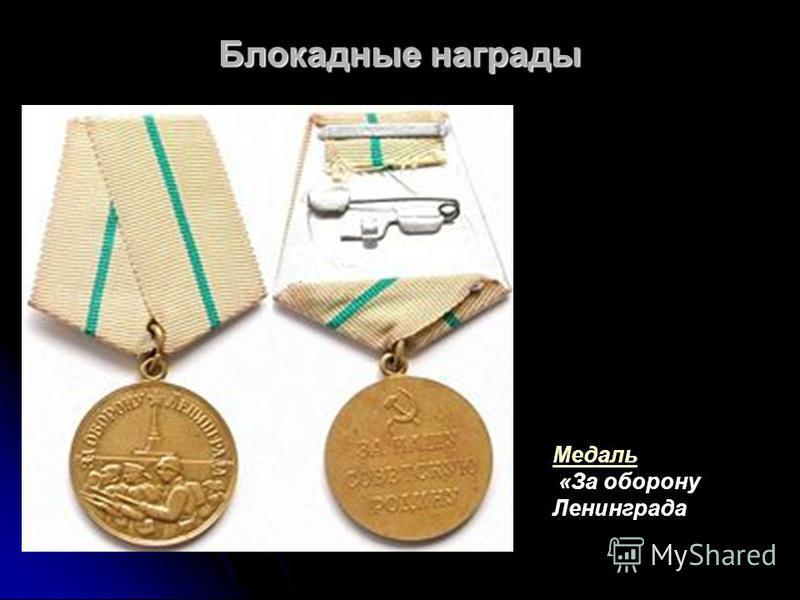 Блокадные награды Медаль «За оборону Ленинграда
