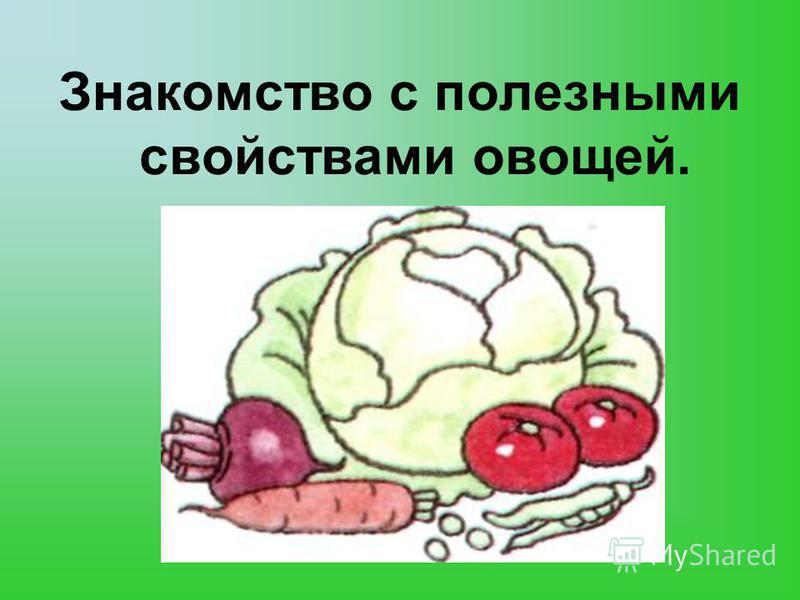 Знакомство с полезными свойствами овощей.