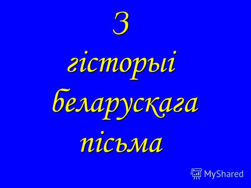 З гісторыі беларускага пісьма