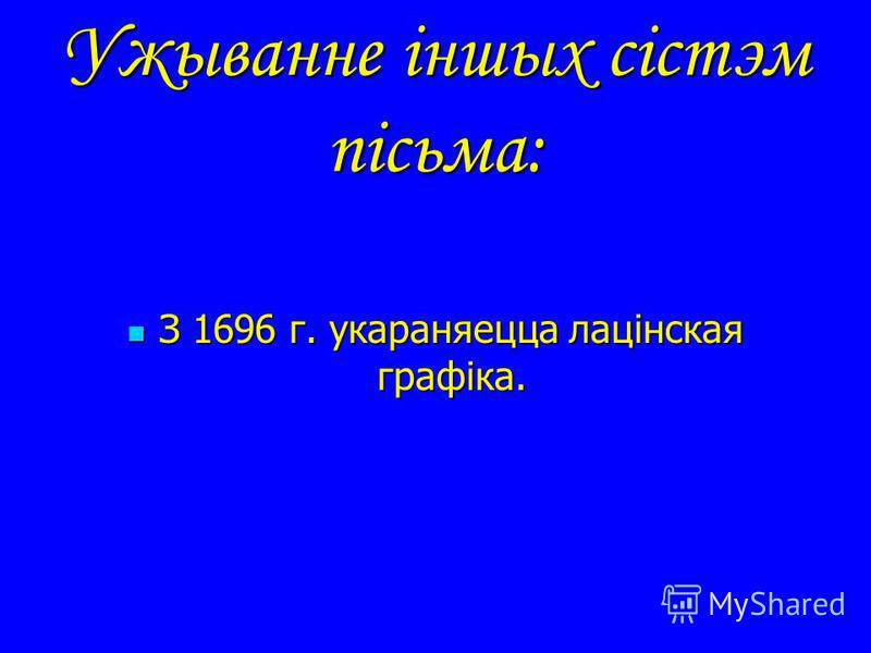 Ужыванне іншых сістэм пісьма: З 1696 г. укараняецца лацінская графіка. З 1696 г. укараняецца лацінская графіка.