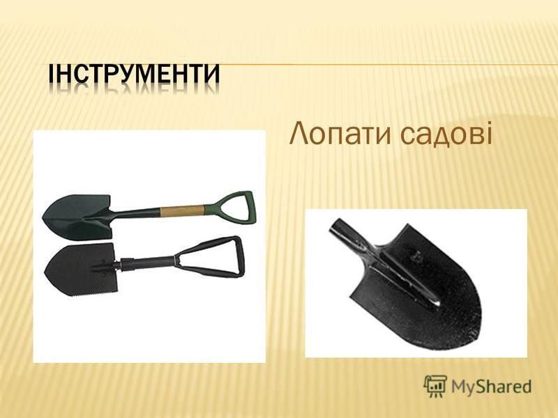 Лопати садові