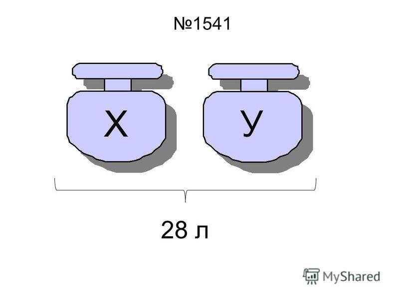 28 л ХУ