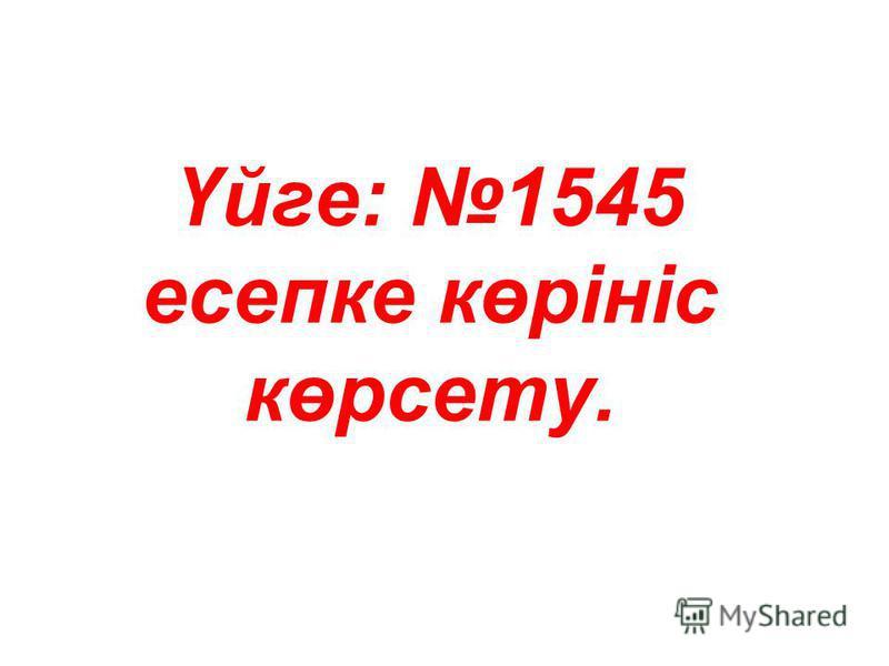 Үйге: 1545 есепке көрініс көрсету.