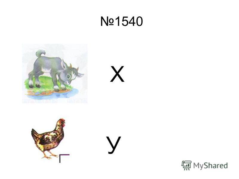 1540 Х У