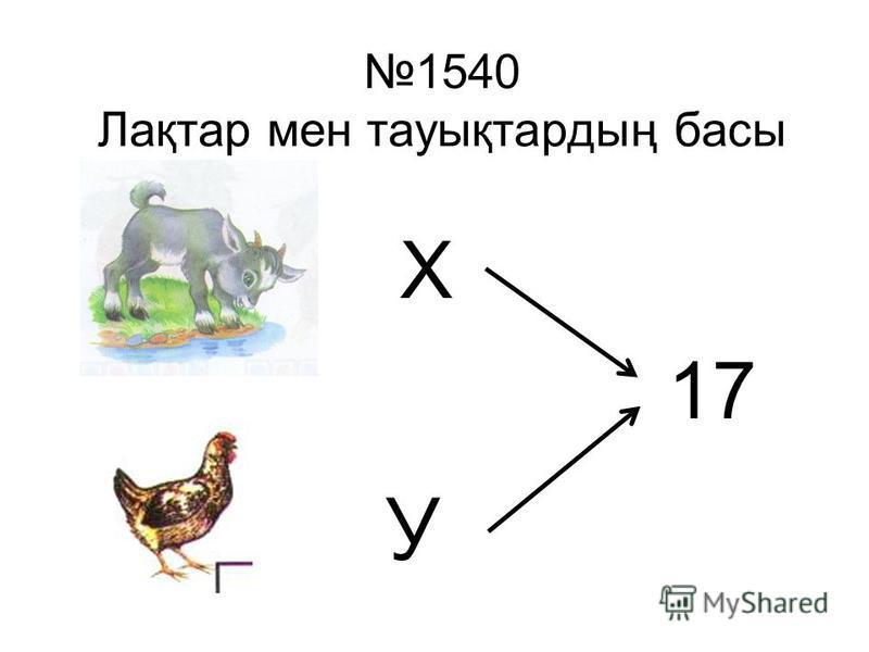 1540 Лақтар мен тауықтардың басы Х У 17
